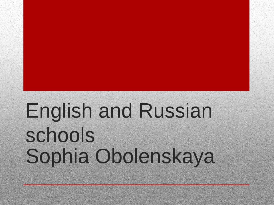 English and Russian schools SophiaObolenskaya