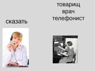 товарищ врач телефонист сказать