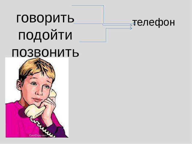говорить подойти позвонить телефон