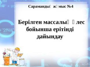 Сарамандық жұмыс №4 Берілген массалық үлес бойынша ерітінді дайындау