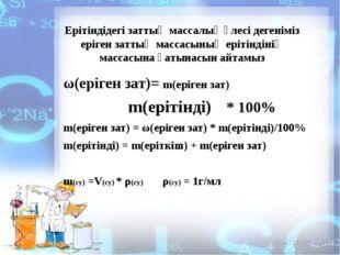 ω(еріген зат)= m(еріген зат) m(ерітінді) * 100% m(еріген зат) = ω(еріген зат