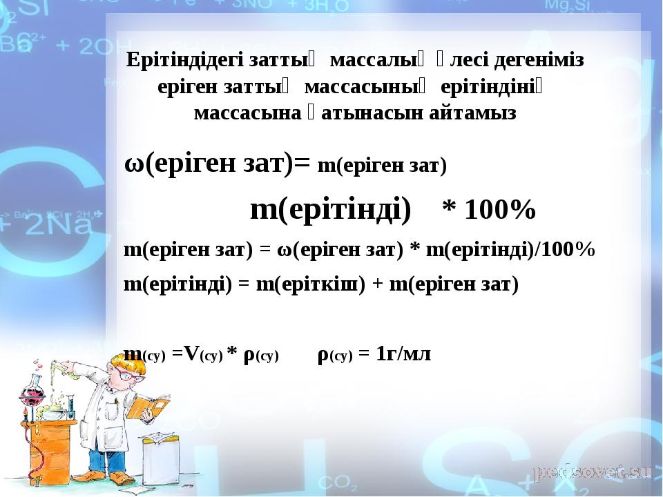 ω(еріген зат)= m(еріген зат) m(ерітінді) * 100% m(еріген зат) = ω(еріген зат...