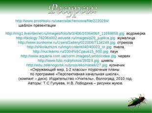 http://www.proshkolu.ru/user/silachencova/file/2220284/ шаблон презентации ht