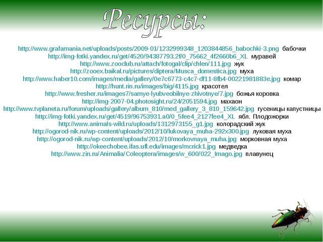 http://www.grafamania.net/uploads/posts/2009-01/1232999348_1203844856_babochk...