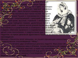 Амалия Ризнич В 1823 году Пушкина перевели в шумную Одессу. Поэт провел в ссы