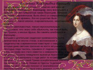 Елизавета Ксаверьевна Воронцова Однако вскоре Пушкин утешился, обратив свой