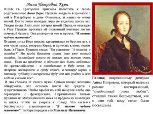 Анна Петровна Керн В1826 г.в Тригорское приехала погостить к своим родственни