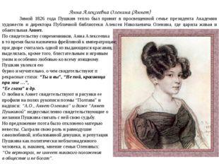 Анна Алексеевна Оленина (Аннет) Зимой 1826 года Пушкин тепло был принят в про
