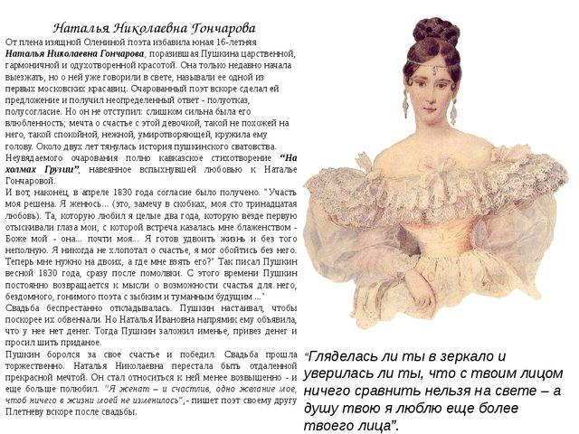 Наталья Николаевна Гончарова От плена изящной Олениной поэта избавила юная 1...