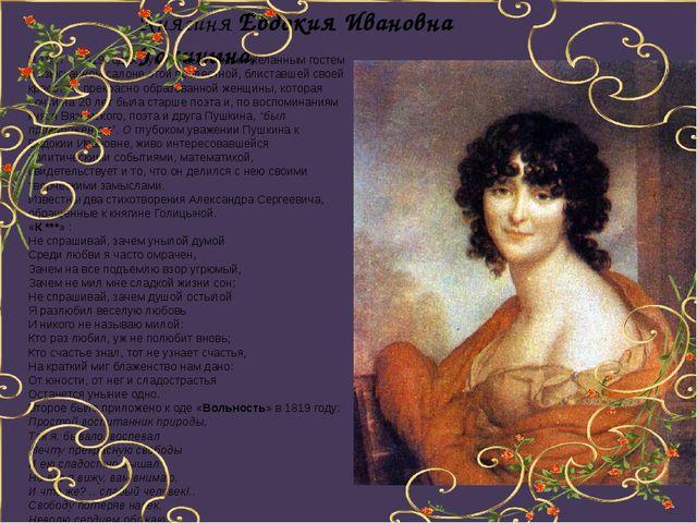Княгиня Евдокия Ивановна Голицына, В 1817 – 1819 годах Пушкин был самым желан...