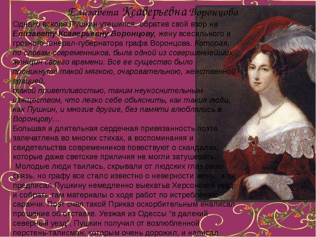 Елизавета Ксаверьевна Воронцова Однако вскоре Пушкин утешился, обратив свой...