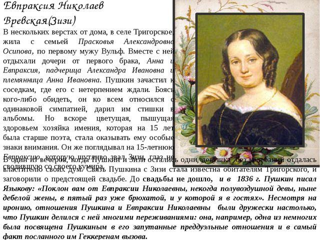 Евпраксия Николаев Вревская(Зизи) В нескольких верстах от дома, в селе Тригор...