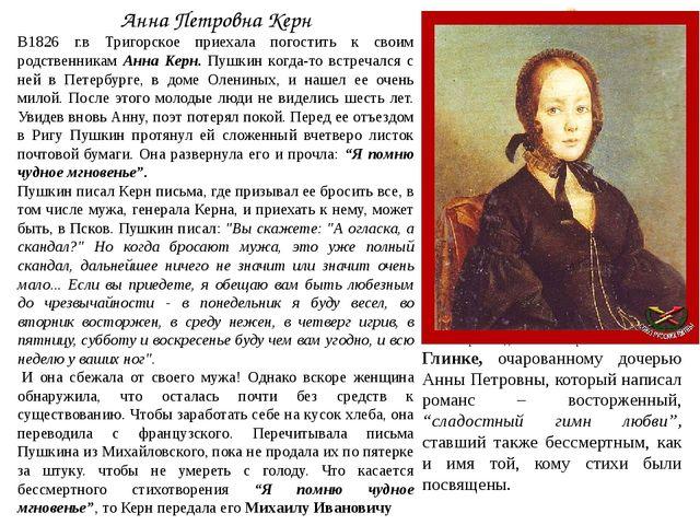 Анна Петровна Керн В1826 г.в Тригорское приехала погостить к своим родственни...