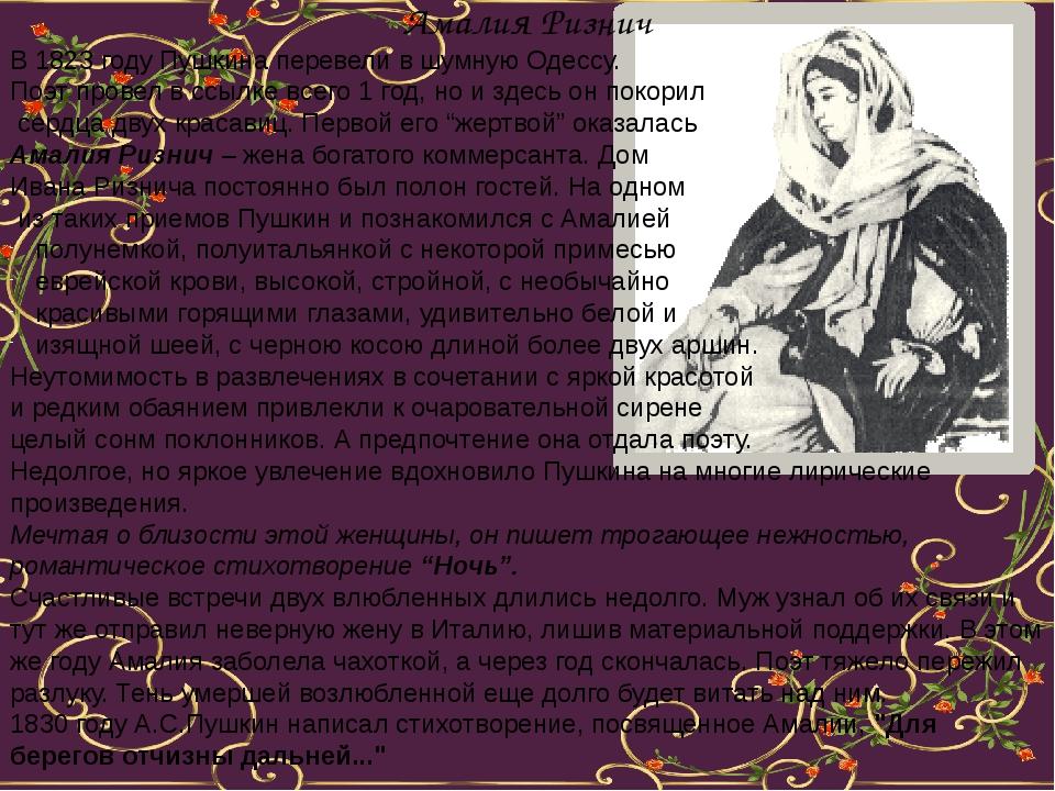 Амалия Ризнич В 1823 году Пушкина перевели в шумную Одессу. Поэт провел в ссы...