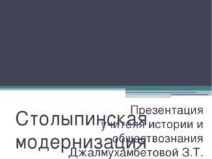 Столыпинская модернизация страны. Презентация учителя истории и обществознан