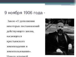 9 ноября 1906 года - Закон «О дополнении некоторых постановлений действующего