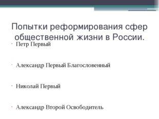 Попытки реформирования сфер общественной жизни в России. Петр Первый Александ