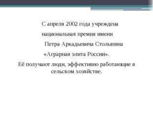 С апреля 2002 года учреждена национальная премия имени Петра Аркадьевича Сто