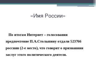 «Имя России» По итогам Интернет – голосования предпочтение П.А.Столыпину отда