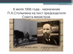 8 июля 1906 года - назначение П.А.Столыпина на пост председателя Совета минис