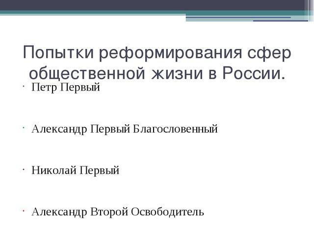 Попытки реформирования сфер общественной жизни в России. Петр Первый Александ...