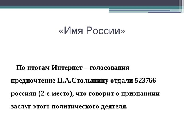 «Имя России» По итогам Интернет – голосования предпочтение П.А.Столыпину отда...