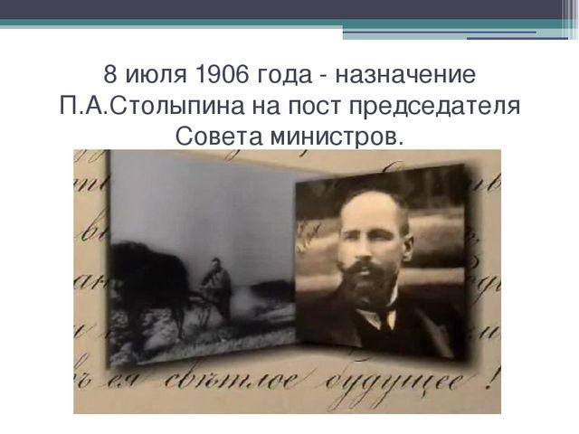 8 июля 1906 года - назначение П.А.Столыпина на пост председателя Совета минис...