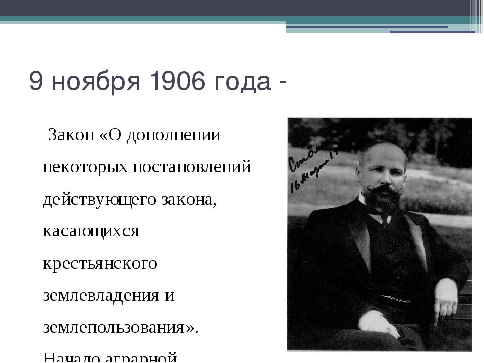 9 ноября 1906 года - Закон «О дополнении некоторых постановлений действующего...