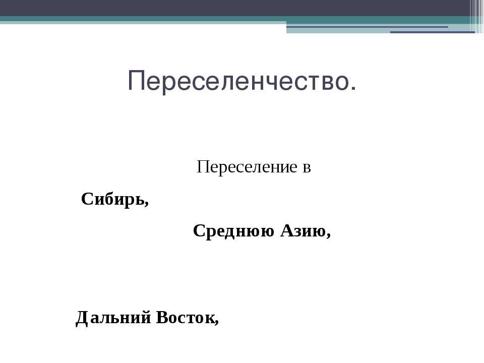Переселенчество. Переселение в Сибирь, Среднюю Азию, Дальний Восток, Северный...