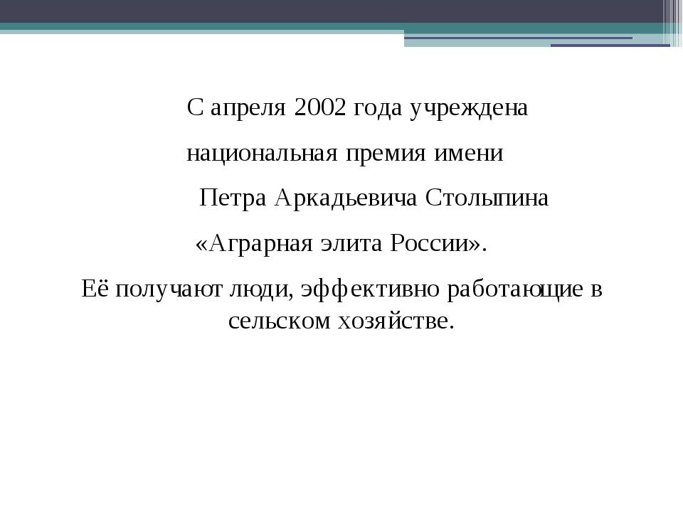С апреля 2002 года учреждена национальная премия имени Петра Аркадьевича Сто...