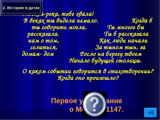 Москва-река, тебе хвала! В веках ты видела немало. Когда б ты говорить могла,...