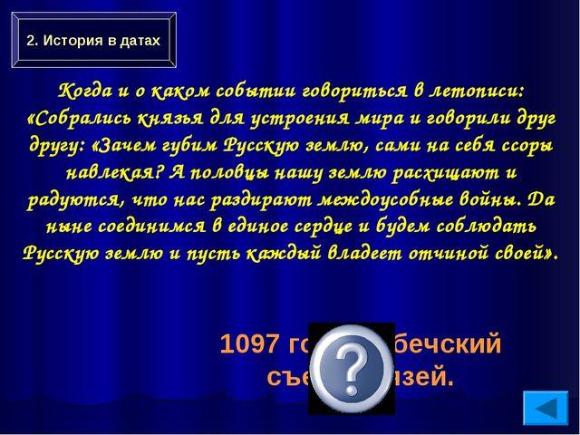 1097 год. Любечский съезд князей. 2. История в датах Когда и о каком событии...