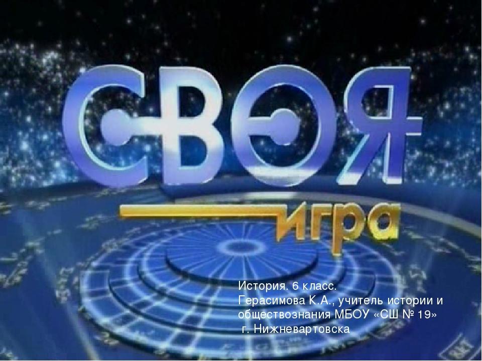 Герасимова К.А. IV Международный конкурс «Мастерство учителя». Направление 1....
