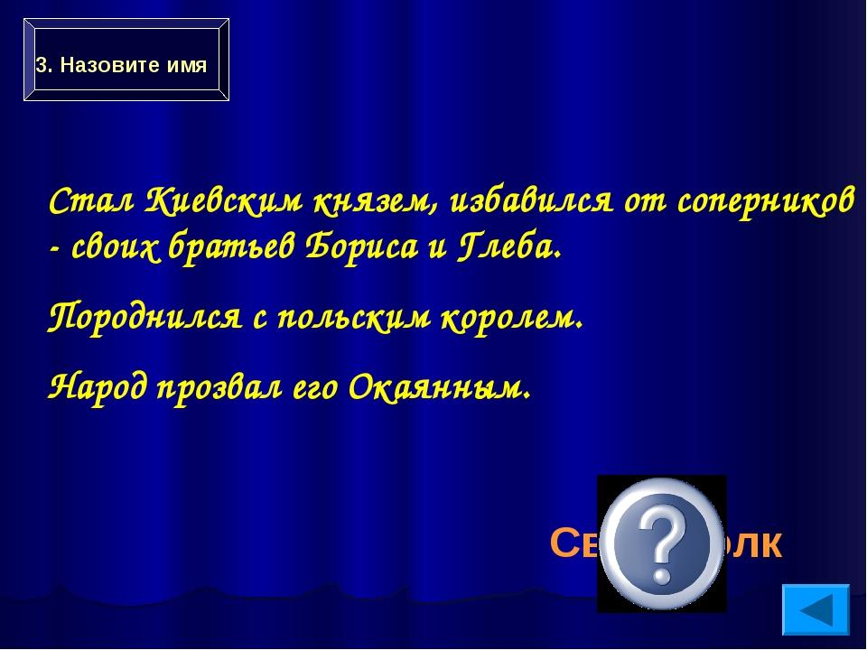 Святополк Стал Киевским князем, избавился от соперников - своих братьев Борис...