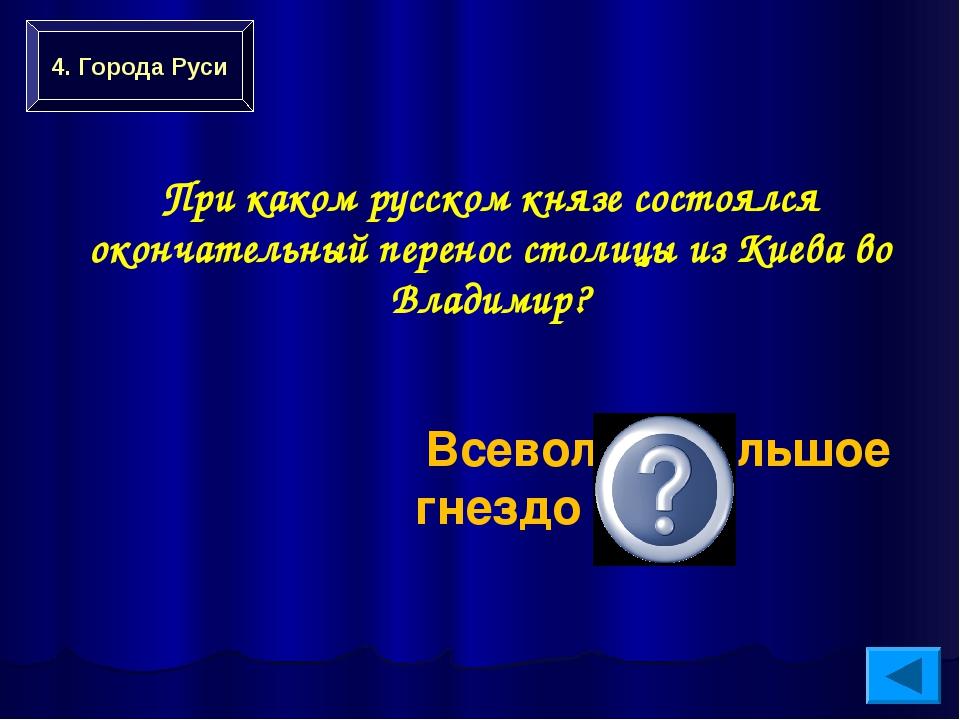 При каком русском князе состоялся окончательный перенос столицы из Киева во В...