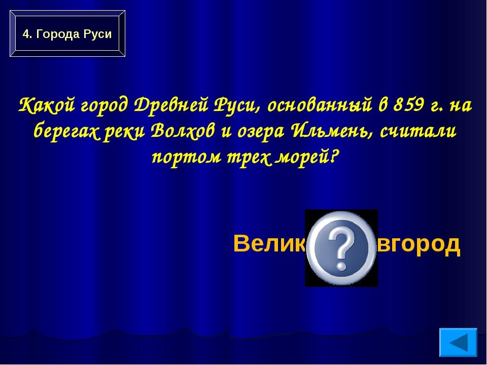 Какой город Древней Руси, основанный в 859 г. на берегах реки Волхов и озера...
