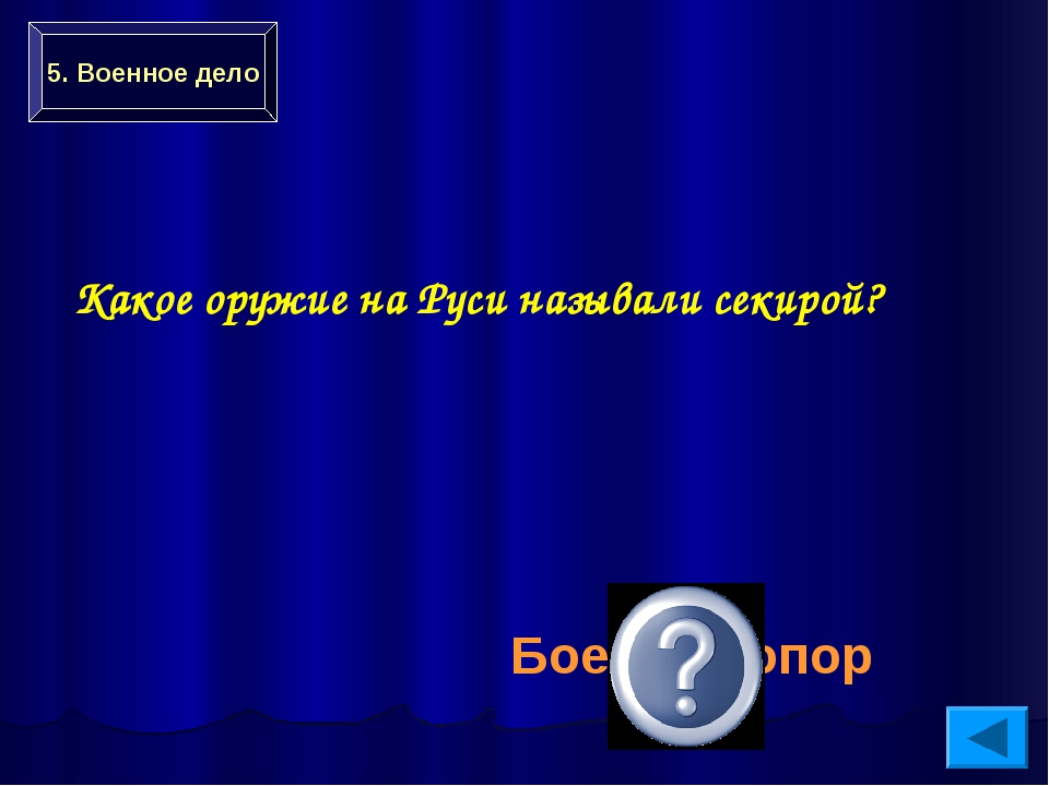 Боевой топор 5. Военное дело Какое оружие на Руси называли секирой?