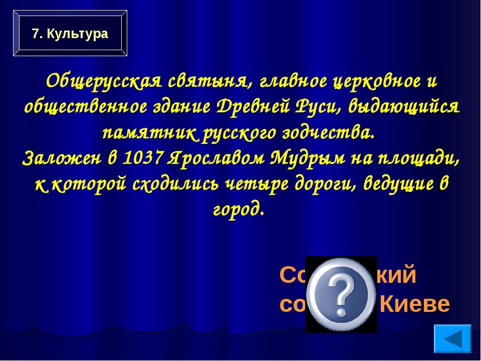 Общерусская святыня, главное церковное и общественное здание Древней Руси, вы...