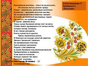 Хохломская роспись – алых ягод россыпь. Отголоски лета в золоте травы Рощи –