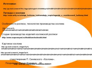 Источники: http://go.mail.ru/search?fm=1&gp=lp5chsg&rf=1514499&q=%D0%BB%D0%B5