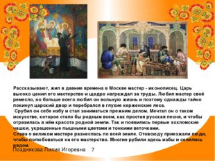 Рассказывают, жил в давние времена в Москве мастер - иконописец. Царь высоко