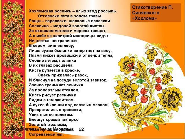 Хохломская роспись – алых ягод россыпь. Отголоски лета в золоте травы Рощи –...