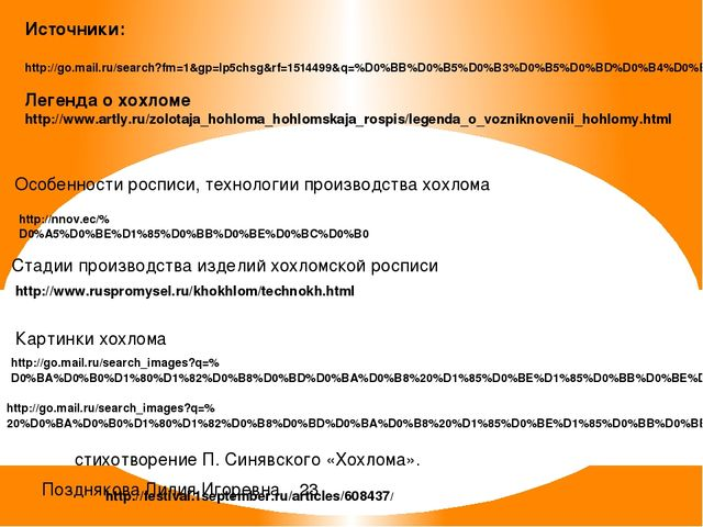 Источники: http://go.mail.ru/search?fm=1&gp=lp5chsg&rf=1514499&q=%D0%BB%D0%B5...