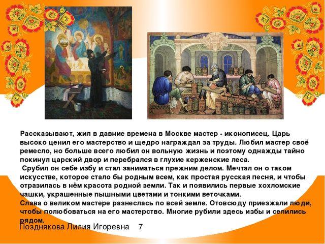 Рассказывают, жил в давние времена в Москве мастер - иконописец. Царь высоко...