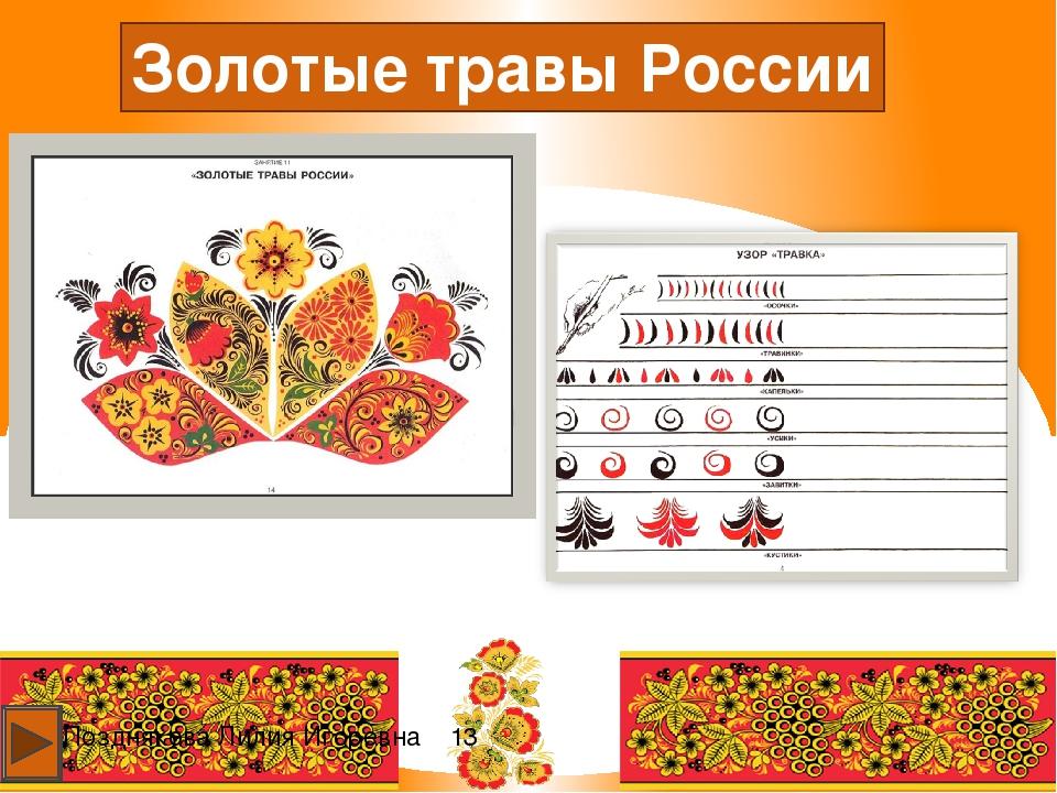 Золотые травы России Позднякова Лилия Игоревна