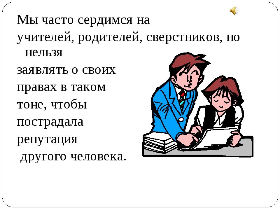 Мы часто сердимся на учителей, родителей, сверстников, но нельзя заявлять о с...