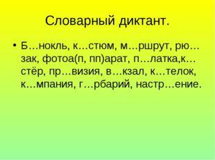 Словарный диктант. Б…нокль, к…стюм, м…ршрут, рю…зак, фотоа(п, пп)арат, п…латк