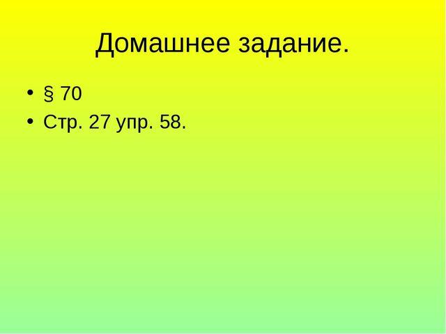 Домашнее задание. § 70 Стр. 27 упр. 58.
