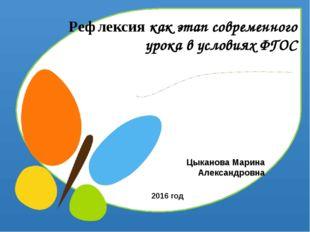 Рефлексия как этап современного урока в условиях ФГОС Цыканова Марина Алекса