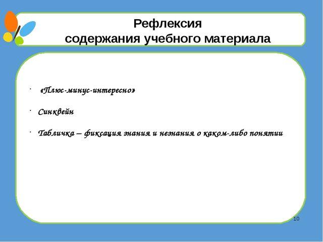 Рефлексия содержания учебного материала «Плюс-минус-интересно» Синквейн Табл...